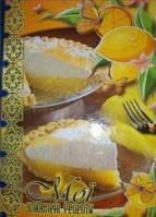 """Тетрадь с твердой обложкой """"Мои любимые рецепты"""" (Лимон) В5, Аркуш"""
