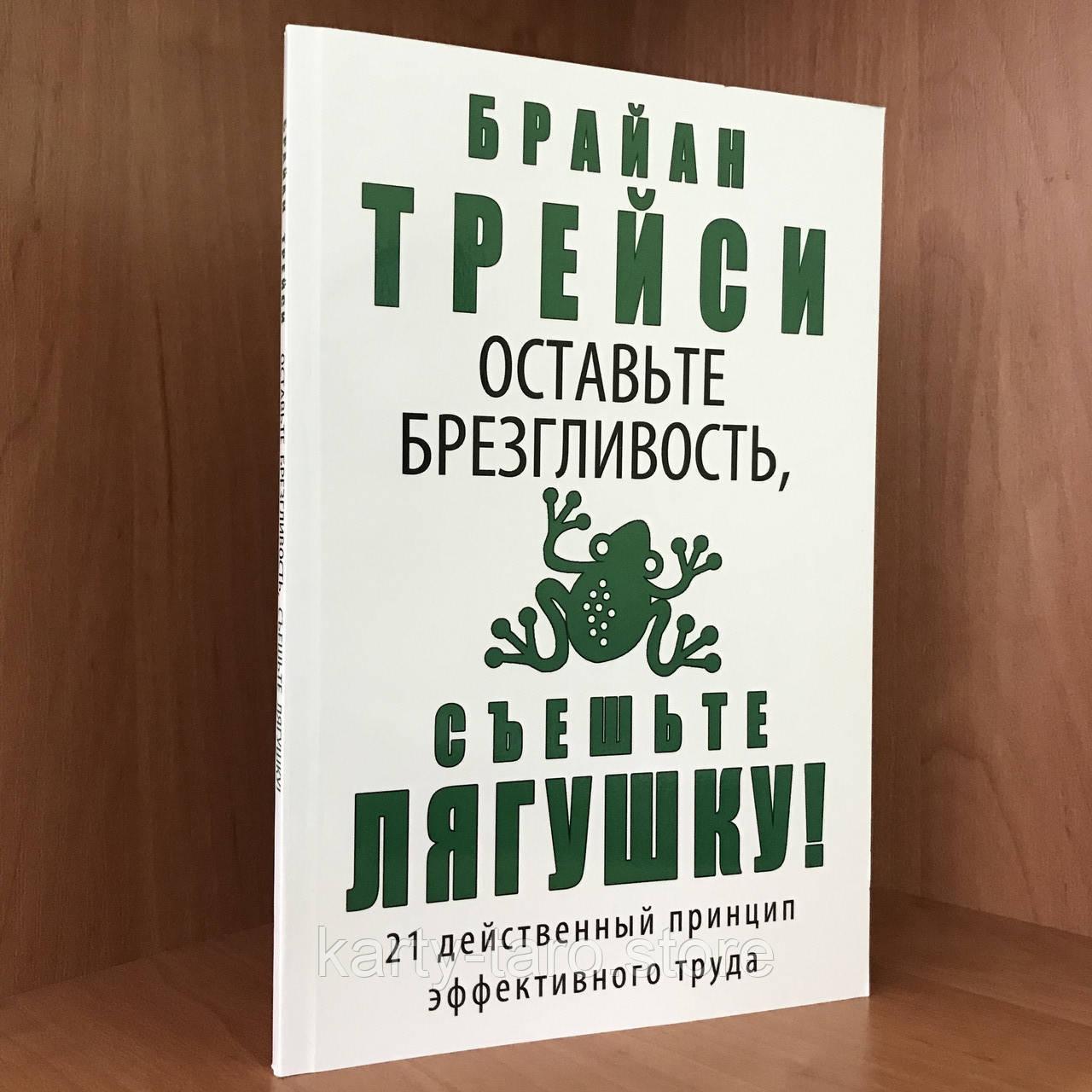 Книга Залиште гидливість, з'їжте жабу! - Брайан Трейси