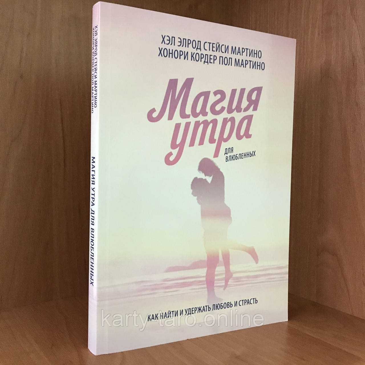 Книга Магія ранку для закоханих. Як знайти і утримати любов і пристрасть - Х. Элрод. Х. Кордер