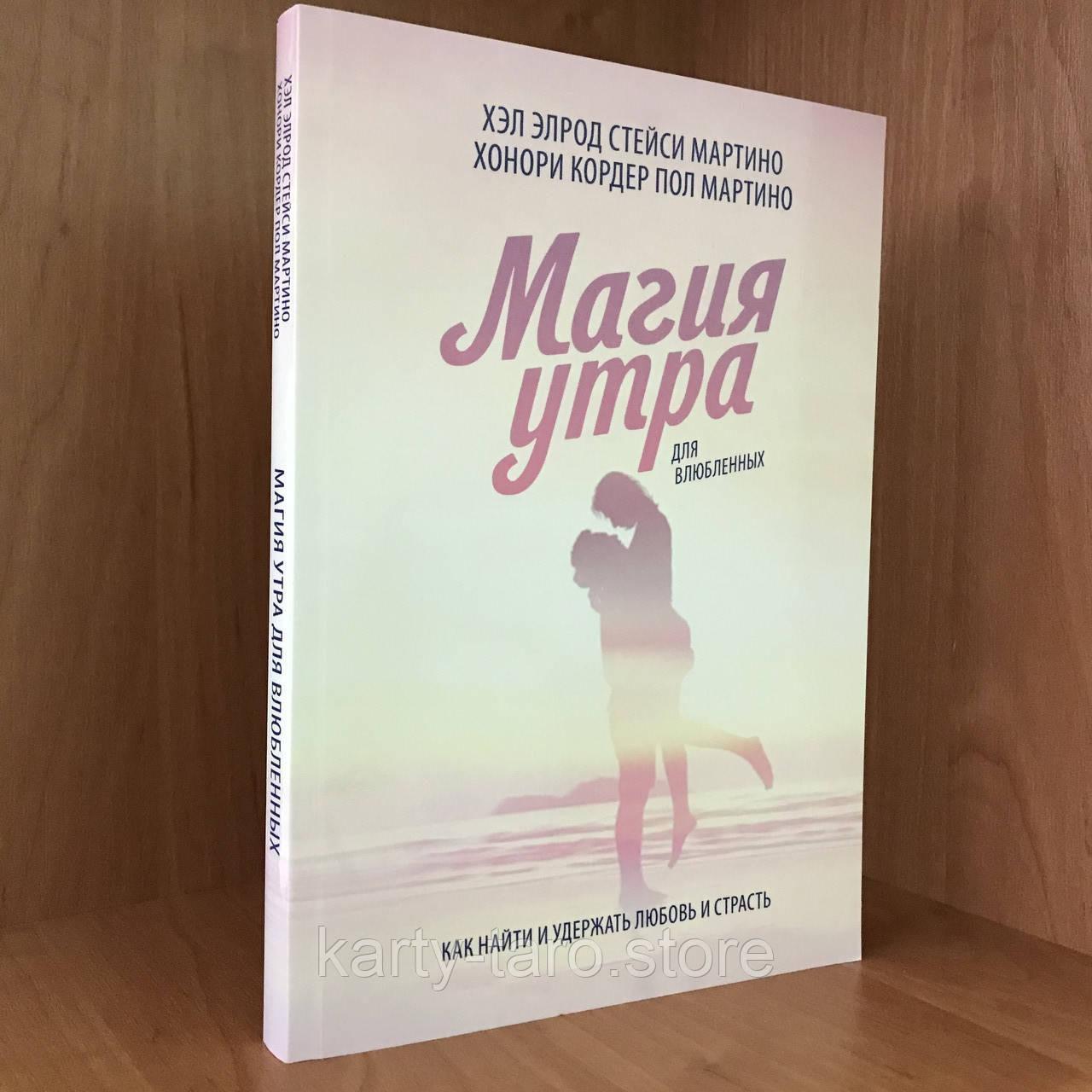 Книга Магия утра для влюбленных. Как найти и удержать любовь и страсть - Х.Элрод. Х.Кордер