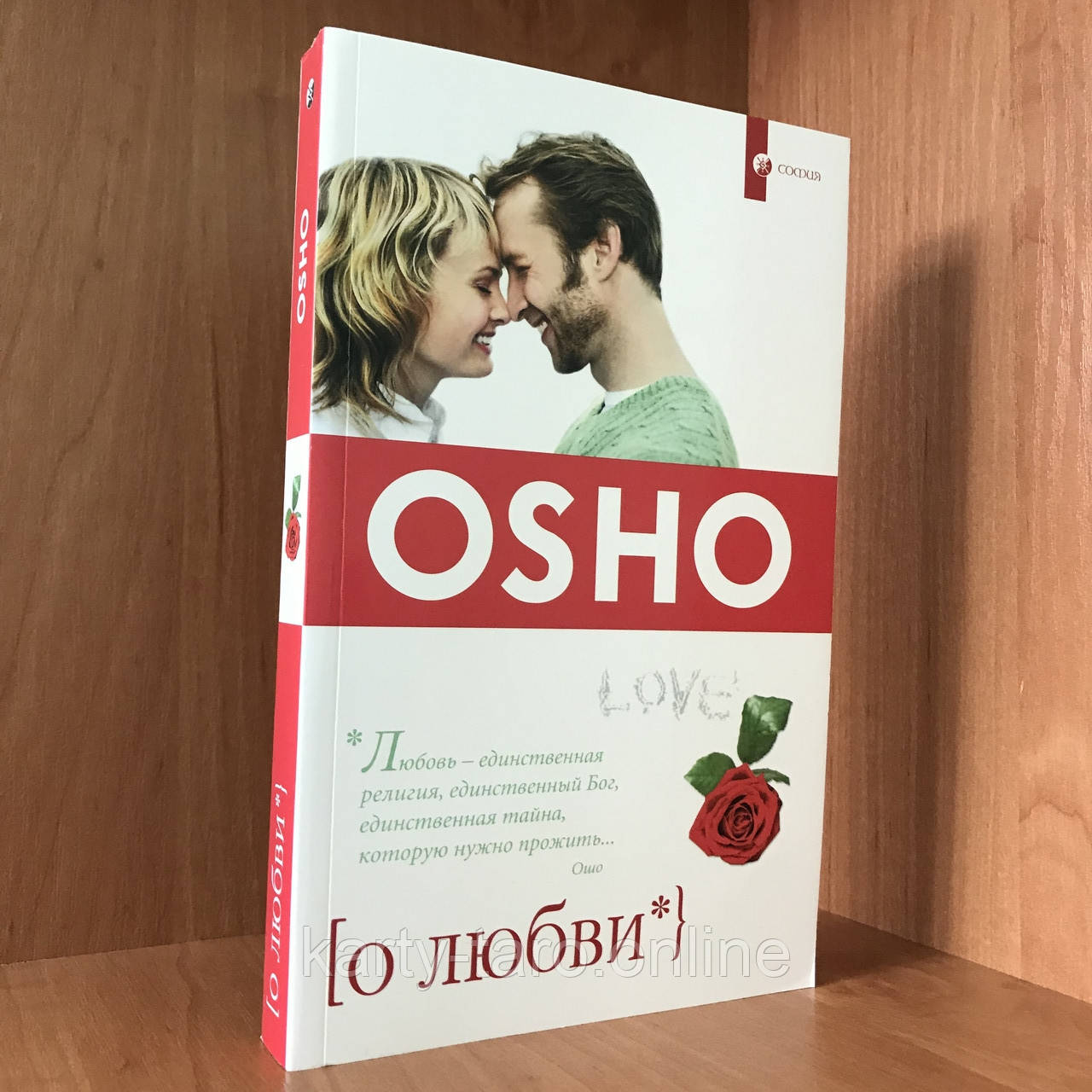 Книга  О любви - Раджниш Ошо