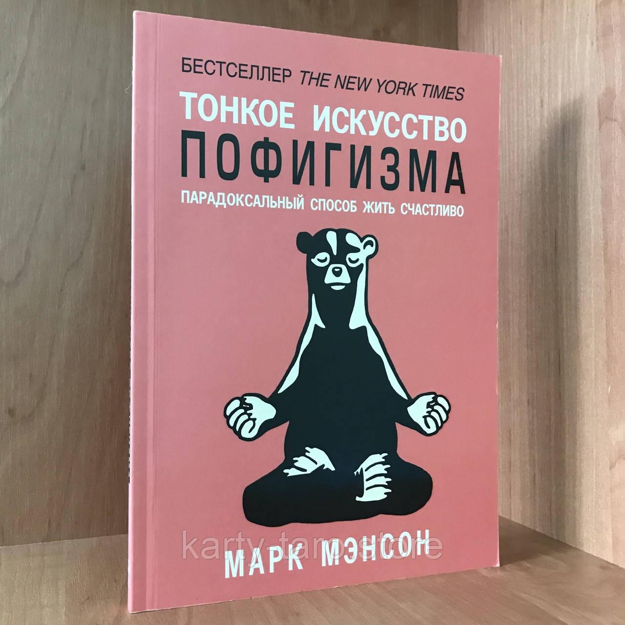 Книга Тонкое искусство пофигизма. Парадоксальный способ жить счастливо - Марк Мэнсон