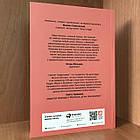 Книга Тонкое искусство пофигизма. Парадоксальный способ жить счастливо - Марк Мэнсон, фото 2
