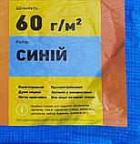 """Тент """"Синій"""" 3х3м, щільність 60 г/м2, фото 2"""