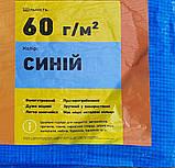 """Тент """"Синий"""" 4х5м, плотность 60 г/м2, фото 2"""