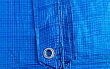 """Тент """"Синий"""" 4х5м, плотность 60 г/м2, фото 4"""