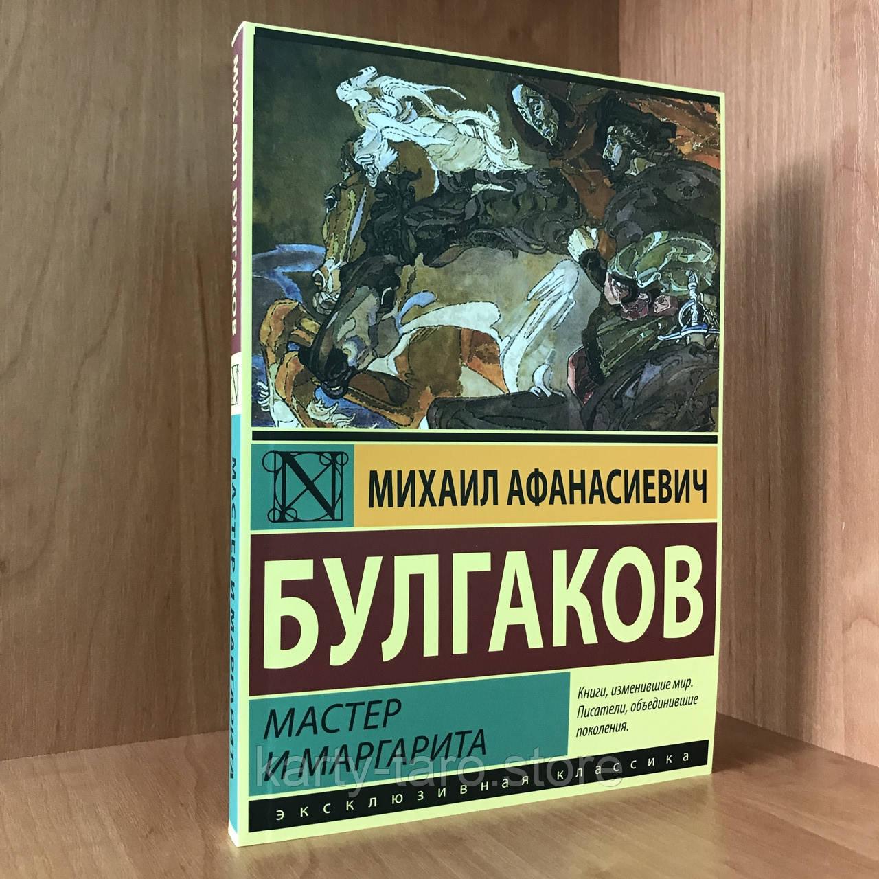 Книга Майстер і Маргарита - Михайло Булгаков