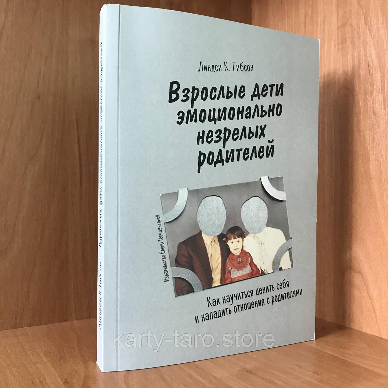 Книга Дорослі діти емоційно незрілих батьків - Ліндсі К. Гібсон