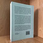 Книга Дорослі діти емоційно незрілих батьків - Ліндсі К. Гібсон, фото 2