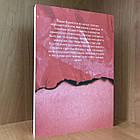 Книга Вигоряння. Новий підхід до позбавлення від стресу - Емілі Нагоски, Амелія Нагоски, фото 2