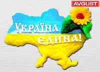 """Магнит """"Україна єдина"""""""
