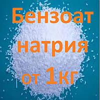 Бензоат натрия порошок, гранула