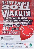 С 1 по 15 Мая — благотворительная АКЦИЯ «Серце до Серця»!!!