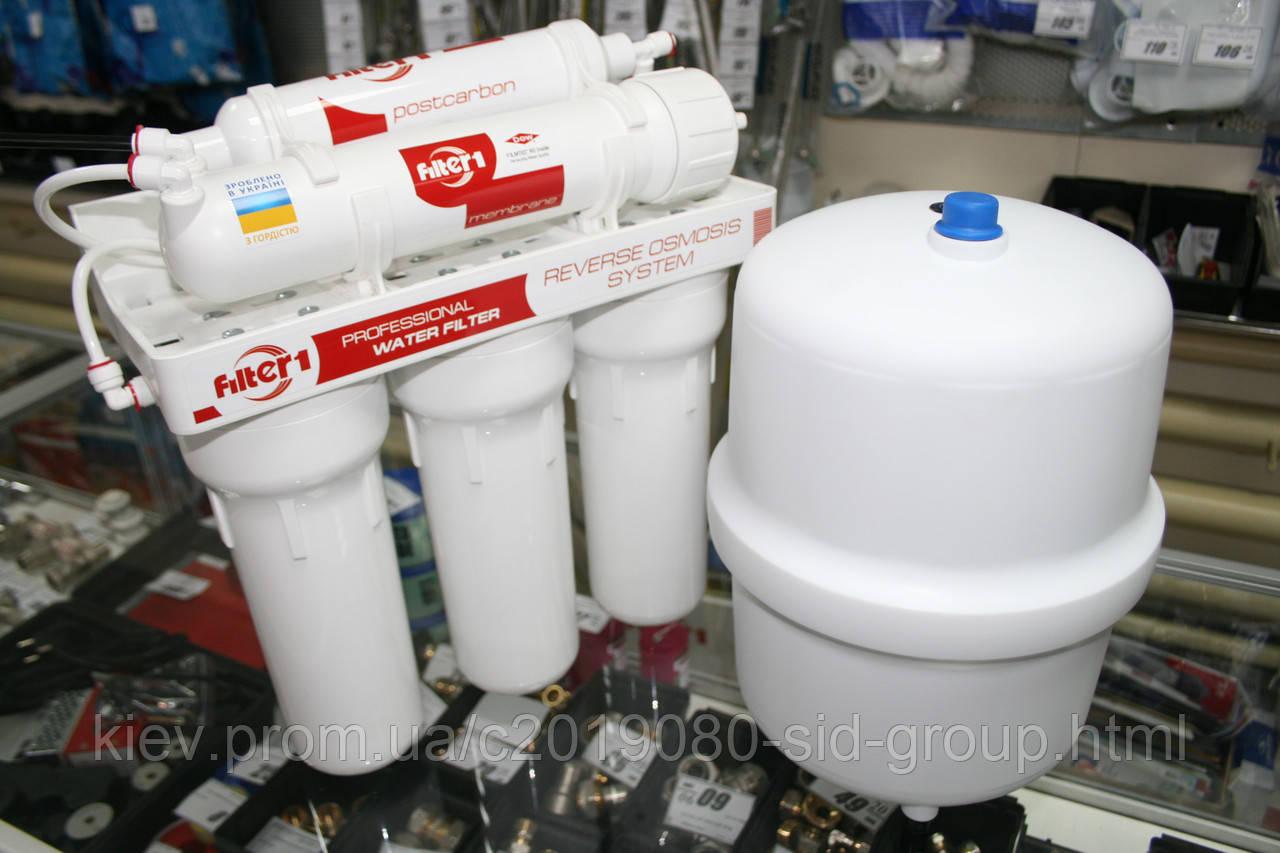 Система обратного Осмоса Filter 1 - Транс-Компания в Киеве
