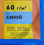 """Тент """"Синий"""" 8х8м, плотность 60 г/м2, фото 2"""