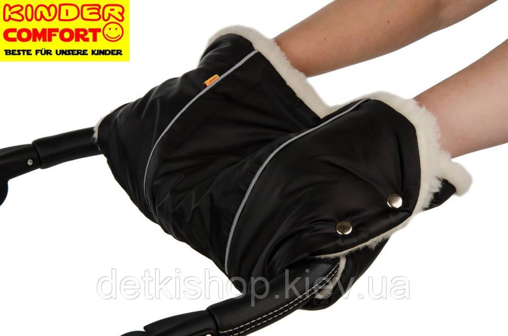 Муфта для рук на коляску (овчина кнопки чёрная)