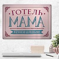 Табличка интерьерная металлическая Готель Мама відчинено цілодобово