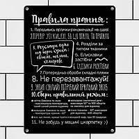 Табличка интерьерная металлическая Правила прання