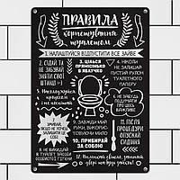 Табличка интерьерная металлическая Правила користування туалетом