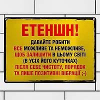 Табличка интерьерная металлическая Етеншн