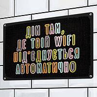 Табличка интерьерная металлическая Дім, там твій wifi підєднується автоматично
