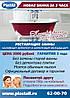 Реставрация ванн (рекламная продукция)
