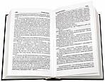 Стівен Кінг: Протистояння (твердий палітурка), фото 3
