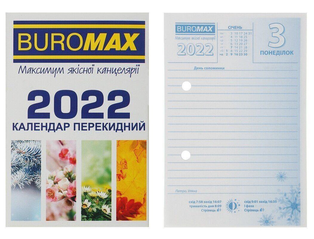 Календарь настольный перекидной 2022 г., 88х133 мм