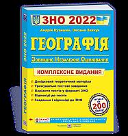 ЗНО 2022 Географія Комплексна підготовка до ЗНО Кузишин А., Заячук О ПіП