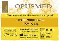Сетки для лечения грыж,  эндопротезы  Полипропиленовые,  РРМ 403, размер 15x15, OPUSMED