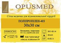 Сетки для лечения грыж,  эндопротезы  Полипропиленовые,  РРМ 403, размер 30х30 OPUSMED