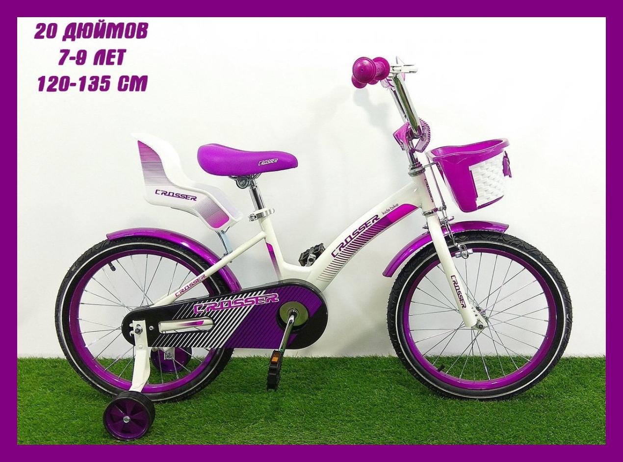 Детский двухколесный велосипед Crosser Kids Bike 20 дюймов детям 7-10 лет фиолетовый