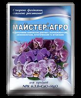 Майстер 25 г для орхідей NPK 6.3.8+CaO+MgO Киссон