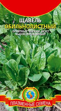 Щавель Обильнолистный 0,5 г (Плазменные семена)