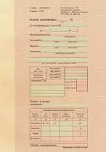 Бланк талон заказчика 1-ТЗ (строгая отчетность,А5, 25№х2экз)