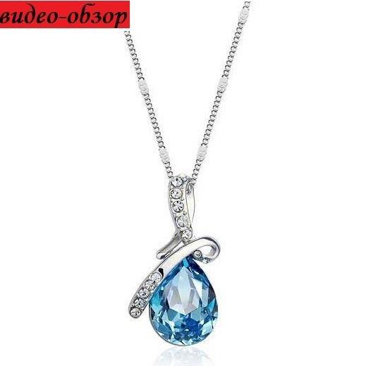 Ювелірний кулон з блакитним кристалом на ланцюгу, 5469
