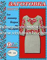 Заготовка платья (габардин-лен)