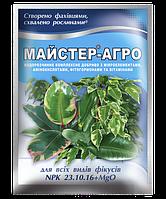 Мастер Агро 25 г для фикусов NPK 23.10.16+MgO Киссон