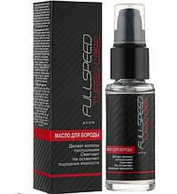 Масло для бороды Full Speed Turbo Care AVON 30 МЛ