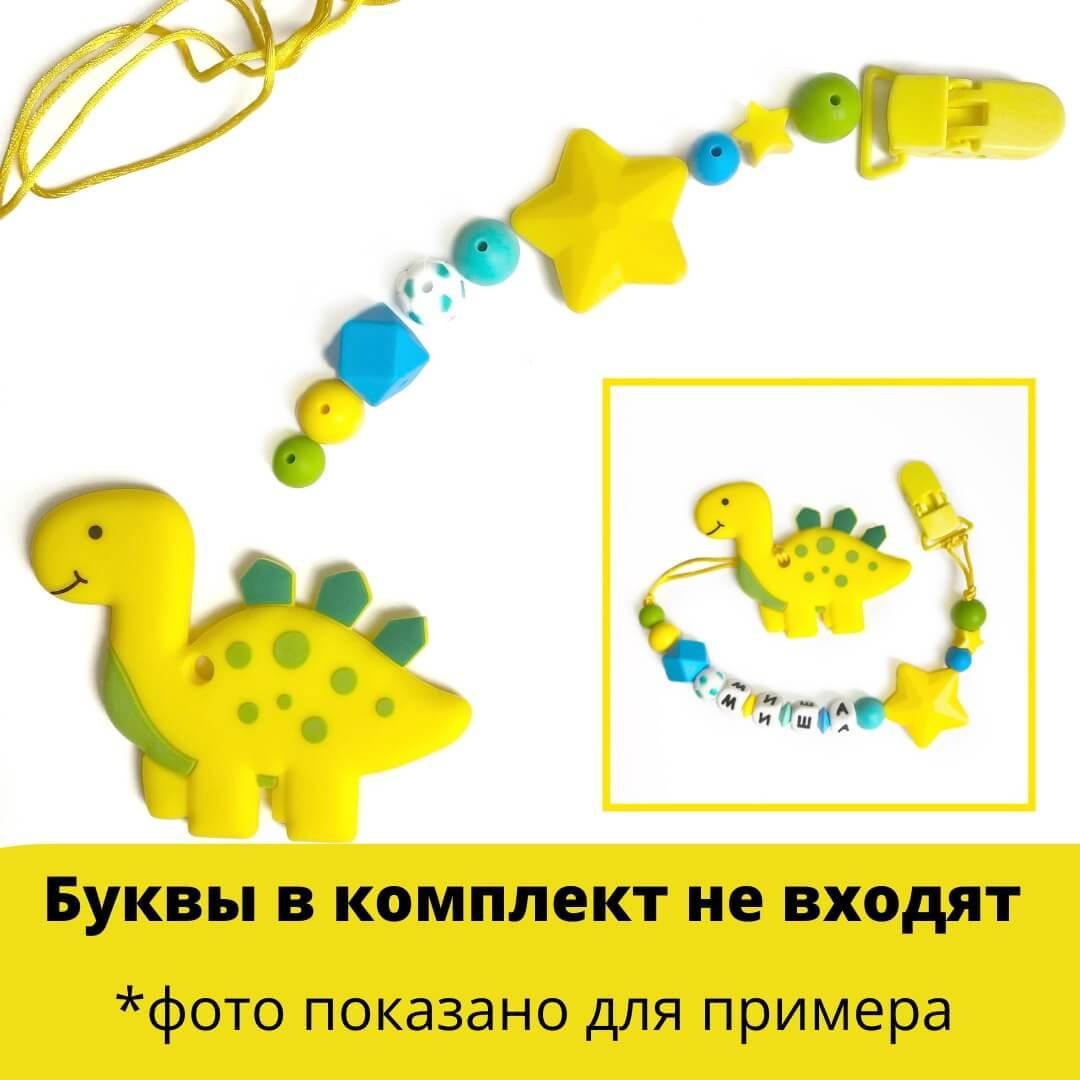 Набір силіконових фурнітури № 1 для грызунка Динозавр (жовтий)