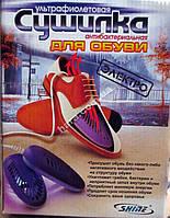Сушилка для обуви (антигрибковая)