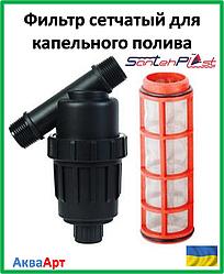 Сетчатый фильтр 3/4 для капельного полива (самопромывной)