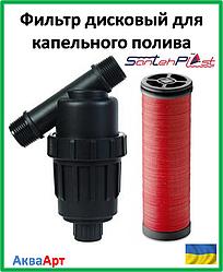 Дисковый фильтр 1 для капельного полива (самопромывной)