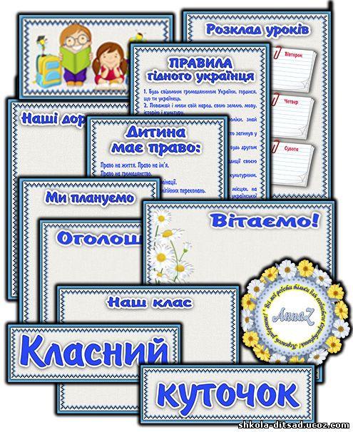 Плакати для оформлення кабінету
