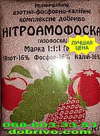 Нитроаммофоска 3 кг пакет  Марка:16-16-16 (лучшая цена купить оптом)