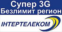 Супер 3G Безлимит регион