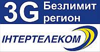 3G Безлимит регион
