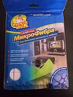 "Салфетка из микрофибры для мебели и техники ТМ ""Фрекен Бок"""