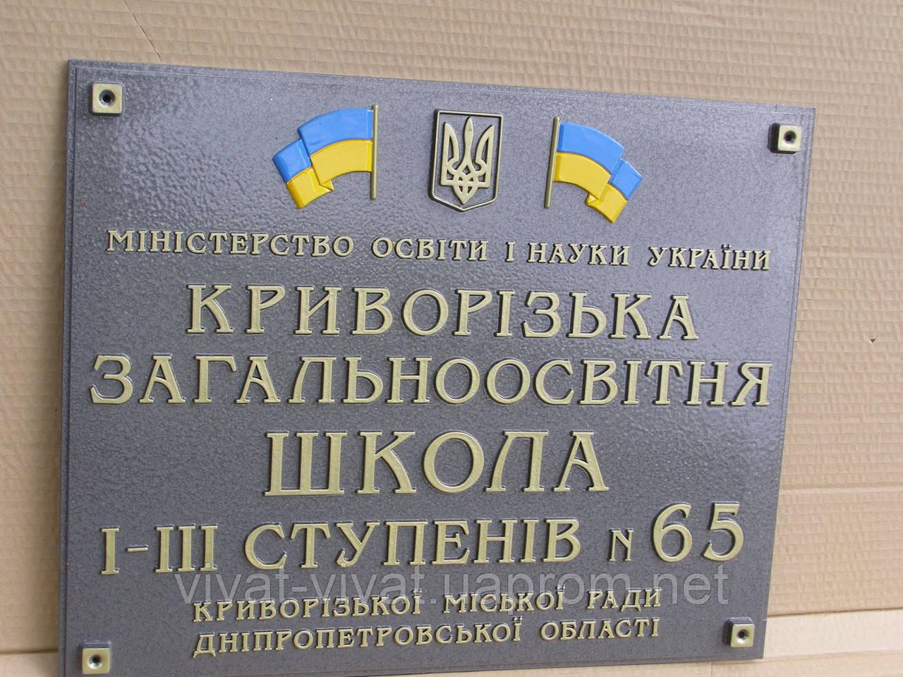 Изготовление вывесок (собственное производство) - Виват в Харькове