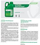 Гербицид системного действия Альфа Дикамба для пшеницы, кукурузы, ячменя, жита, овса, фото 2